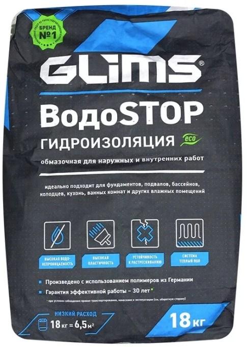 glims ВодоStop